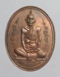เหรียญหลวงพ่อเกรียง วัดหินปักใหญ่ จ.ลพบุรี  (N45826)