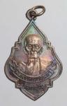 เหรียญหลวงปู่ครูบาอินตา วัดห้วยไซร จ.ลำพูน  (N45827)
