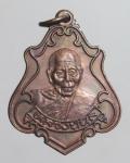 เหรียญหลวงปู่นิล วัดครบุรี จ.จ.นครราชสีมา  (N45828)