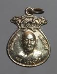 เหรียญหลวงพ่อแพ วัดพิกุลทอง จ.สิงห์บุรี    (N45831)