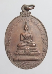 เหรียญพระพุทธรัตนโกสินทร์ วัดทองศาลางาม กทม.  (N45833)