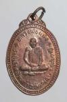 เหรียญหลวงพ่อแสง วัดป่าช้า จ.อุทัยธานี   (N45838)