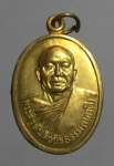 เหรียญพระครูทองดี วัดสันติวนาราม จ.กำแพงเพชร  (N45842)