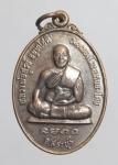 เหรียญหลวงพ่อสูรย์ วัดหนองโดน จ.สระบุรี   (N45844)