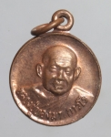 เหรียญหลวงปู่ทองมา วัดสว่างทาสี จ.ร้อยเอ็ด  (N45847)