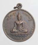 เหรียญหลวงพ่อขาว วัดโบสถ์สายทอง จ.อ่างทอง  (N45850)
