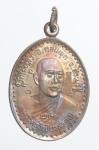 เหรียญพระครูวิเชียรสรคุณ  วัดไผ่หลิว จ.สระบุรี  (N45856)