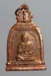เหรียญระฆัง สมเด็จพระพุฒาจารย์โต พรหมรังสี วัดระฆังโฆสิตาราม กรุงเทพฯ  (N45866)