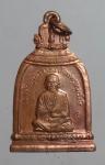 เหรียญระฆัง สมเด็จพระพุฒาจารย์โต พรหมรังสี วัดระฆังโฆสิตาราม กรุงเทพฯ  (N45867)