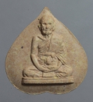 พระผงหลวงพ่อดี วัดพระรูป จ.สุพรรณบุรี  (N45905)