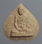 พระผงหลวงพ่อดี วัดพระรูป จ.สุพรรณบุรี  (N45906)