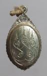 ล็อตเก็ต หลวงปู่บาง วัดหนองพลับ จ.สระบุรี  (N45924)