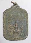 เหรียญสมเด็จ วัดประชาสรรค์  จ.นครสวรรค์   (N45932)