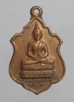 เหรียญหลวงพ่อเพชรนคร วัดกุฏิการาม จ.นครนายก  (N45939)
