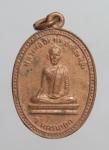เหรียญหลวงพ่ออินทร์(ไล้) จ.นครนายก  (N45944)