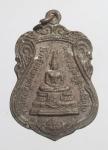 เหรียญเสมาพระพุทธพระครูปลิว โรงเรียนนายเรืออากาศ  (N45952)