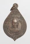 เหรียญหลวงพ่อสีละ เตชวโร รุ่นแรก สำนักสงฆ์สีชาณาเทพสามัคคี ปี2519  จ.ปทุมธานี  (