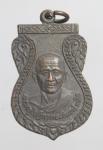 เหรียญพระครูใบฎีกาทองอินทร์ เขมโก รุ่นแรก วัดบ้านนา จ.นครราชสีมา  (N45954)