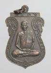 เหรียญเสมาหลวงพ่อมหาเปรื่อง จิตตปาลี วัดสว่างอารมณ์ จ.อ่างทอง  (N45957)