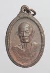 เหรียญหลวงปู่เจิม อิสสโร ปี 2530 จ.อ่างทอง ที่ระลึกฉลองพระชนมายุ 60 พรรษา รัชกาล