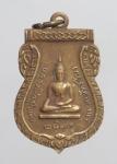 เหรียญหลวงพ่อสุโขทัย ปี2513 หลังพระครูฉาย วัดลาดสนุ่น จ.ปทุมธานี  (N45961)