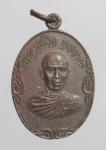 เหรียญพระครูสถิตบุญญากร วัดแพรกษา จ.สมุทรปราการ ปี๒๑  (N45962)