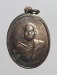 เหรียญสมเด็จพระพุฒาจารย์ นวม วัดอนงคาราม จ.เชียงใหม่  (N45966)
