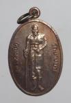 เหรียญหลวงพ่อเปิ่น วัดบางพระ จ.นครปฐม  (N45970)