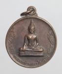 เหรียญหลวงพ่อพระประธาน วัดบ้านไร่ จ.นครราชสีมา   (N45974)