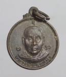 เหรียญหลวงพ่ออุตตมะ วัดวังวิเวการาม รุ่นแรก ปี ๒๕๑๑ จ.กาญจนบุรี  (N45977)