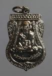 เหรียญหลวงพ่อทวด วัดช้างไห้ จ.ปัตตานี  หลังหลวงปู่ทิม  (N45978)