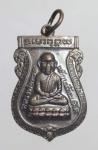 เหรียญหลวงพ่อทวด วัดช้างไห้ จ.ปัตตานี  หลังหลวงปู่ทิม  (N45979)