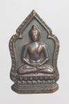 เหรียญพระพุทธไม่ทราบที่  (N45986)