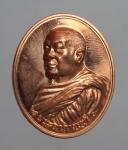 เหรียญพระอาจารย์ชัย  วัดมหาธาตุวชิรมงคล  จังหวัดกระบี่  (N45989)