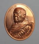 เหรียญพระอาจารย์ชัย  วัดมหาธาตุวชิรมงคล  จังหวัดกระบี่  (N45990)