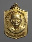 เหรียญหลวงพ่อผาง ศูนย์สงครามพิเศษ  จ. ลพบุรี  (N46016)