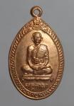 เหรียญหลวงพ่อตาบ วัดมะขามเรียง พระเกจิอาจารย์  จังหวัดสระบุรี  (N46017)