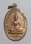 เหรียญที่ระลึกฝังลูกนิมิต วัดศรีสุตาราม ฉะเชิงเทรา ปี 2517 หลังพระครูสุตาลงกต (ต