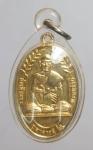 เหรียญสมเด็จโต พรหมรังษี  วัดไตรรัตนาราม จ.สุรินทร์   (N46037)