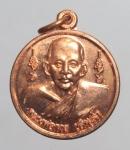 เหรียญหลวงพ่อกวย วัดโฆสิตาราม จ.ชัยนาท  (N46039)