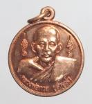 เหรียญหลวงพ่อกวย วัดโฆสิตาราม จ.ชัยนาท (N46040)