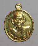 เหรียญหลวงพ่อกวย วัดโฆสิตาราม จ.ชัยนาท  (N46041)