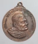 เหรียญหลวงปู่แหวน วัดดอยแม่ปั๋ง จ.เชียงใหม่  (N46046)