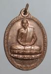 เหรียญหลวงปู่กวย วัดโฆสิตาราม จ.ชัยนาท  (N46047)