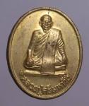 เหรียญหลวงปู่ศรีมหาวีโร  วัดป่ากุง จ.ร้อยเอ็ด ปี 38  (N46048)