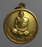 เหรียญหลวงปู่กวย วัดโฆสิตาราม จ.ชัยนาท   (N46049)