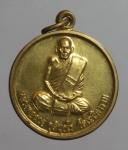 เหรียญหลวงปู่กวย วัดโฆสิตาราม จ.ชัยนาท (N46050)