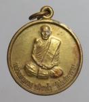 เหรียญหลวงปู่กวย วัดโฆสิตาราม จ.ชัยนาท  (N46051)