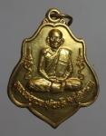 เหรียญหลวงปู่กวย วัดโฆสิตาราม จ.ชัยนาท รุ่นยกช่อฟ้าอุโบสถ วัดหนองคาแก้ว  (N46057