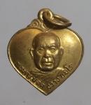 เหรียญพระอธิการสว่าง วัดดอนยอ จ.สุพรรณบุรี  (N46069)